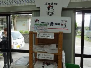 淡路島牧場のお土産03