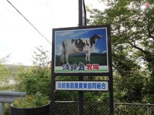 淡路島牧場の案内図02