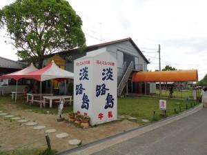 淡路島牧場の牛乳パック看板01