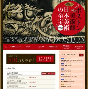 特別展 ボストン美術館 日本美術の至宝