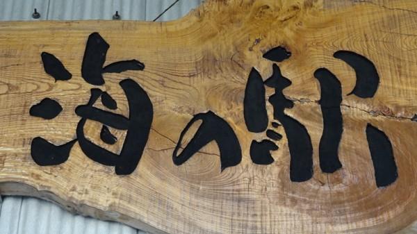 2012-11-18-1003-海の駅しおさい市場004