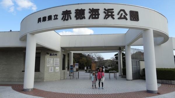 2012-11-18-1356-赤穂海浜公園001