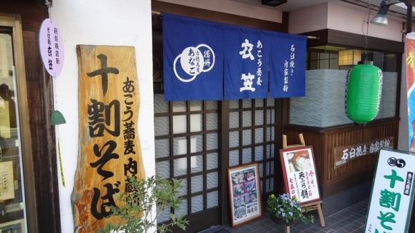 2012-11-19-1502-あこう蕎麦-衣笠003