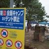 2013年から7月8月全面キャンプ禁止も…大丈夫!近江舞子中浜キャンプ場今年もやって来ました。