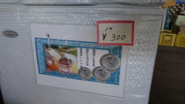 しらすジェラート-谷国水産