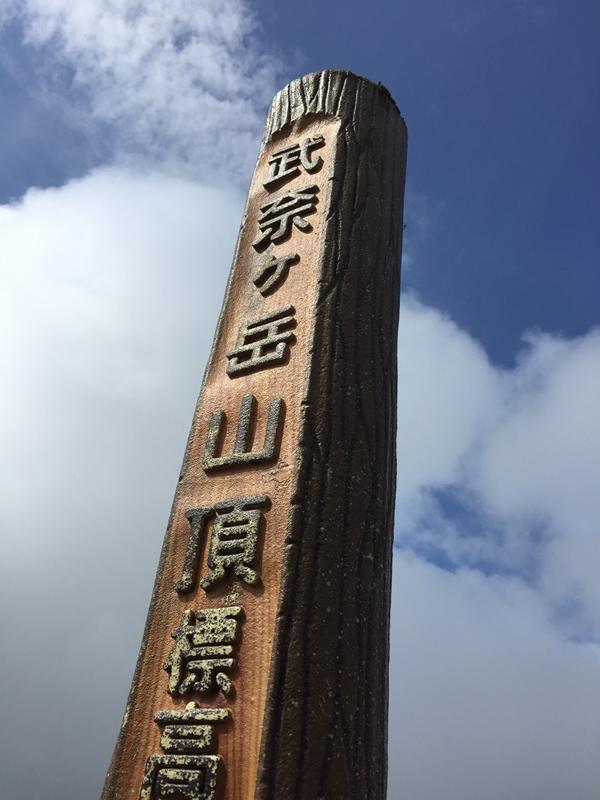 雪山で登ってみたい武奈ヶ岳下見登山を坊村から