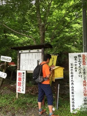 20150625-2258-武奈ヶ岳-登山74