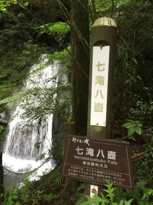 20150712-2013-七壺八滝-東吉野村04