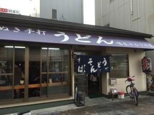 20151011-0957-味庄
