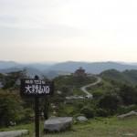 2014-05-24-1708-大野山-山頂-10